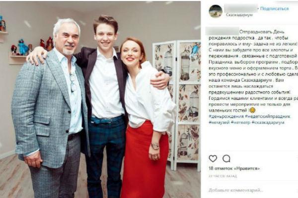 Валерий, Константин и Альбина