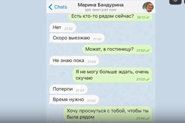 Дмитрий уверяет: у них с Мариной роман, доказательством которого служит эта переписка