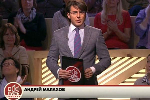 Андрей Малахов оставался бессменным ведущим «Пусть говорят» в течение 12-ти лет