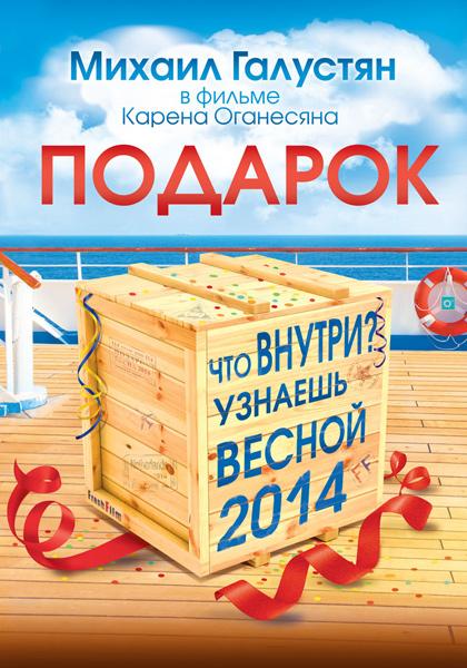 Постер фильма «Подарок»