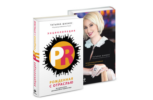 Директор по связям с общественностью LG выпустила книгу