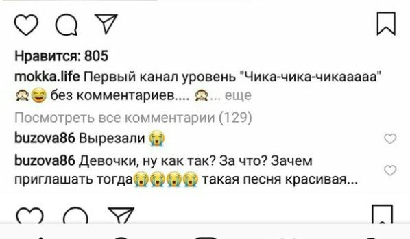 Недовольство по поводу отсутствия своего номера в эфире канала Бузова выразила в соцсети