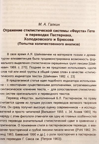Начало диссертации Максима