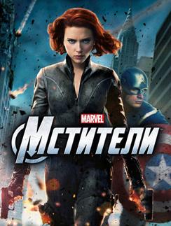 В Голливуде «Мстители» успели стать полноценной франшизой
