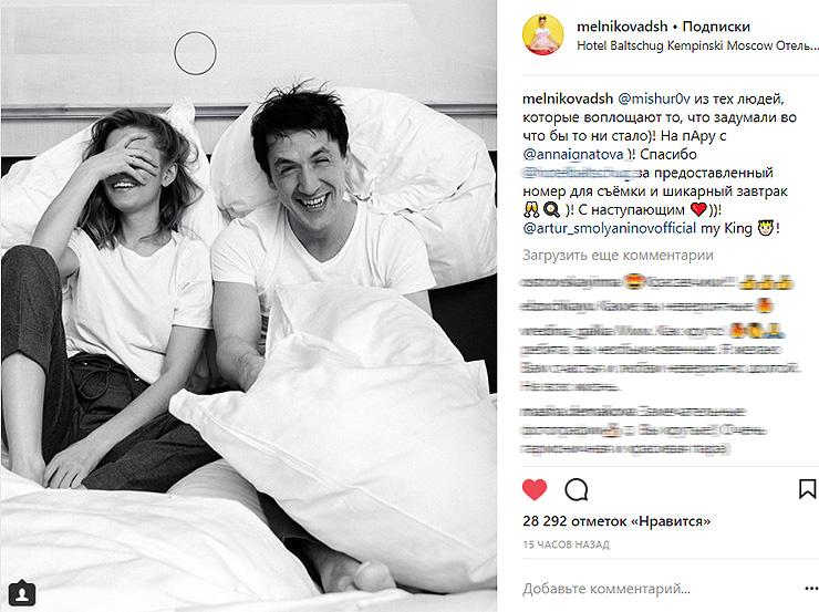 Дарья Мельникова состоит в браке с Артуром Смольяниновым с 2013 года