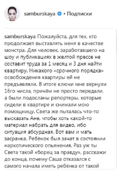 Настасья Самбурская сделала скандальное заявление