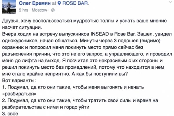 Пост Олега вызвал большой резонанс в соцсети