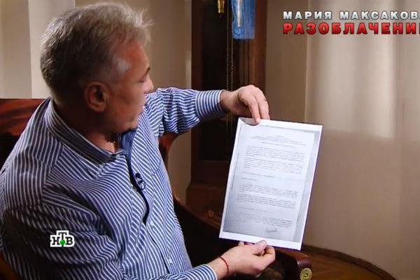 Александр Вершинин показал договор, подписанный Марией Максаковой