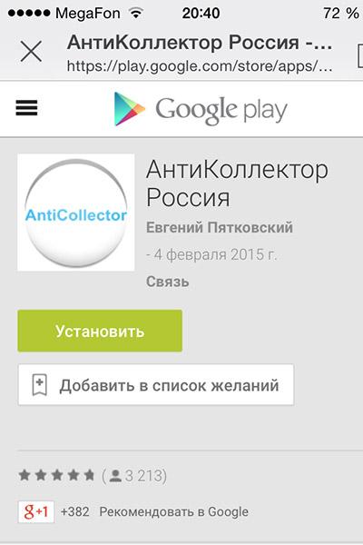 На начало февраля в базу приложения «АнтиКоллектор»  занесено более 6700 номеров