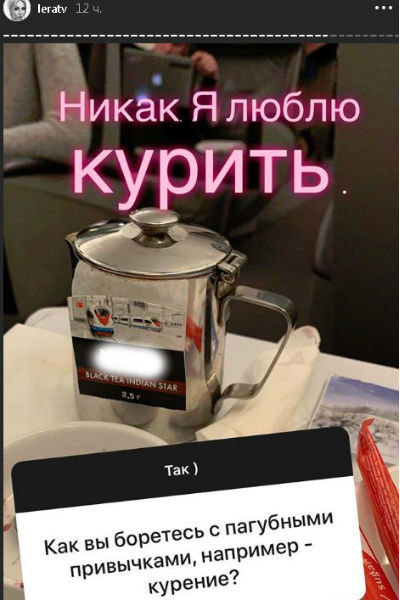 Кудрявцева призналась, что любит курить