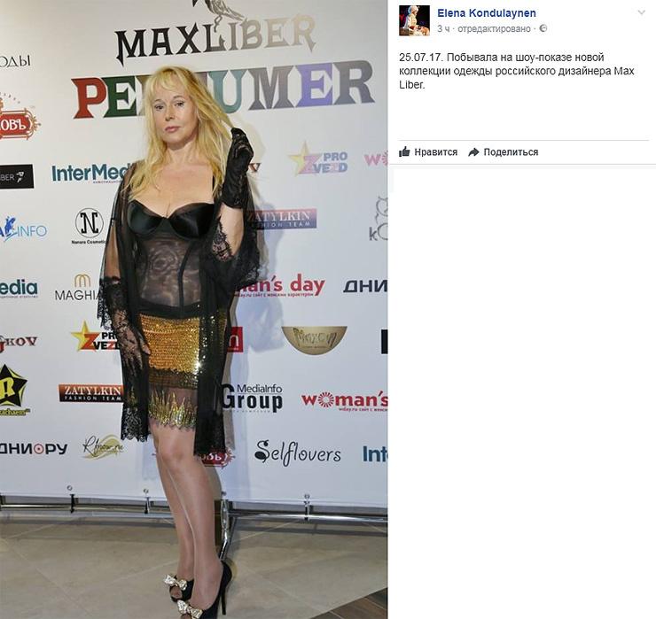 Елена Кондулайнен после показа российского дизайнера