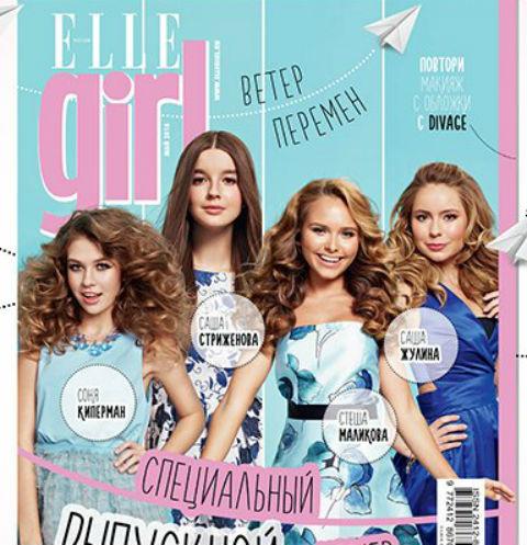 ELLE girl в мае: специальный выпускной номер