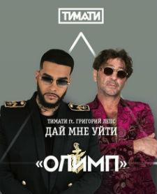 Тимати feat. Григорий Лепс - «Дай мне уйти»