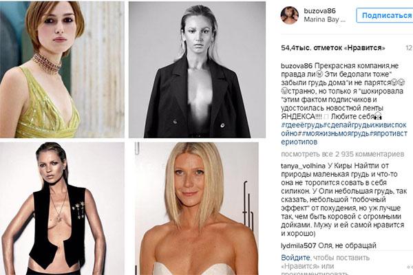 Ольга Бузова продемонстрировала, что маленькая грудь вполне может считаться достоинством, а не недостатком
