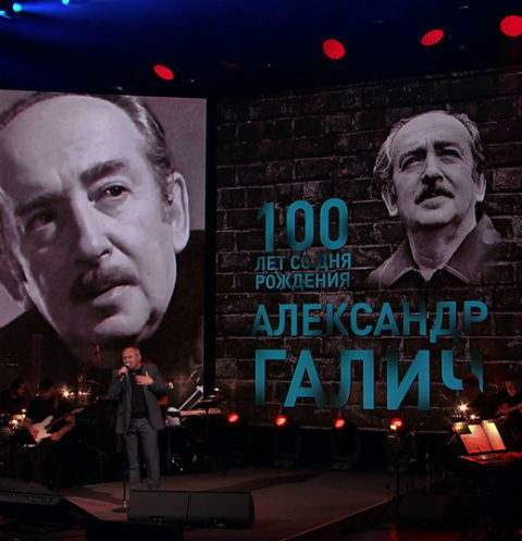 Концерт к 100-летию Александра Галича