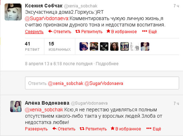 Девушки обменялись любезностями в «Твиттере».