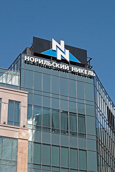 Офис компании «Норильский никель»