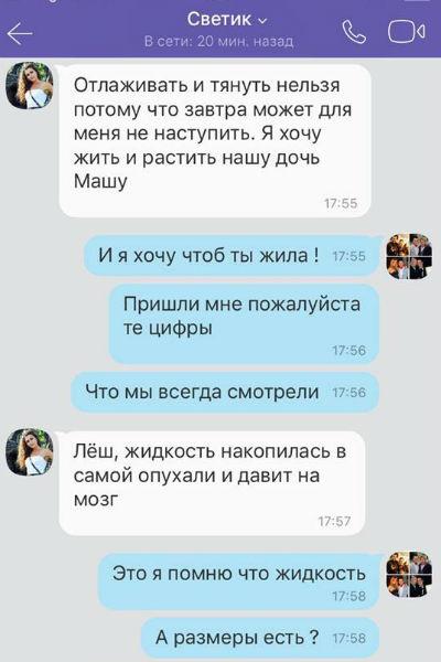 Алексей хочет как можно скорее начать лечение