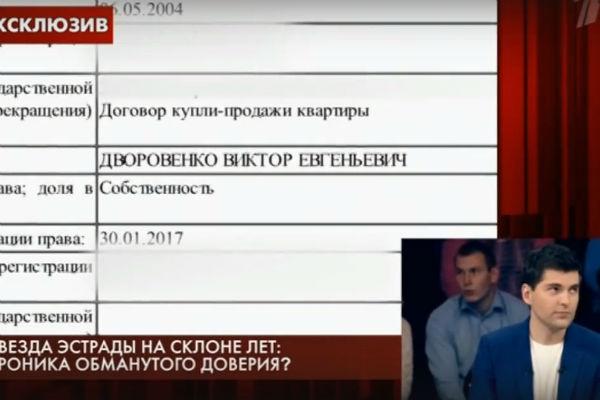 По документам недвижимость принадлежит помощнику Лядовой