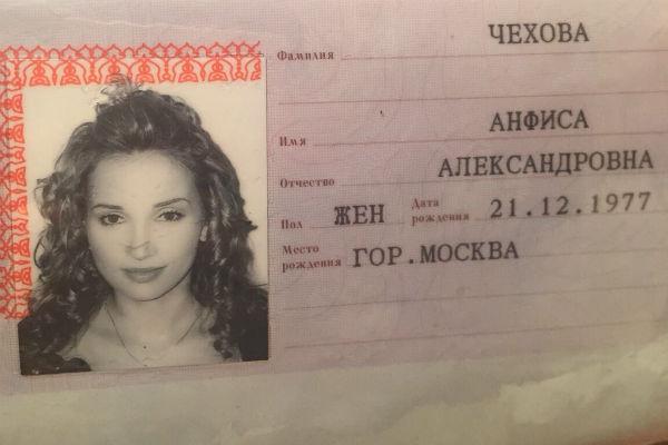 Анфиса Чехова