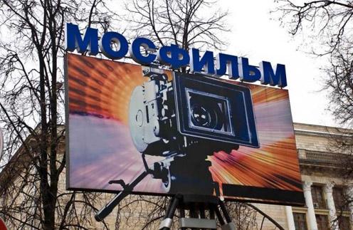 """Киностудия """"Мосфильм"""""""
