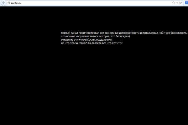 Так сейчас выглядит сайт zemfira.ru
