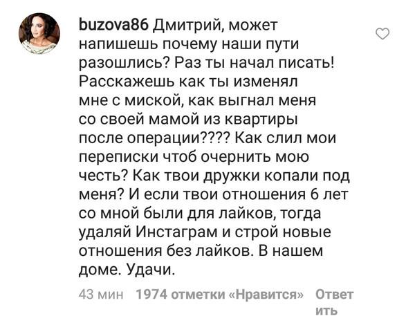 Комментарий Ольги Бузовой