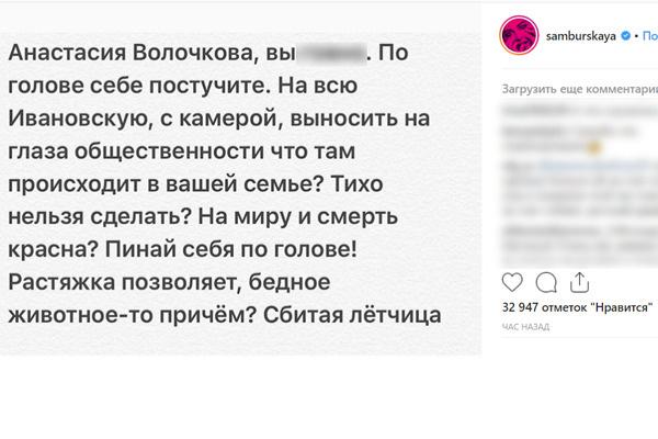 Настасья Самбурская оставила пост, посвященный Анастасии Волочковой