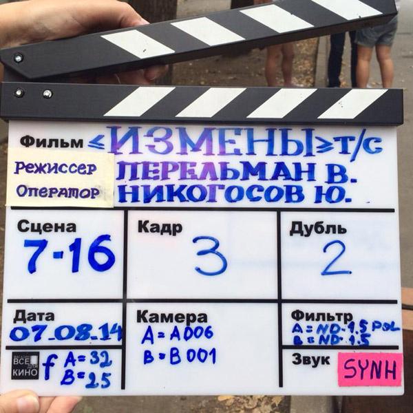 """""""Измены""""- новый сериал на ТНТ"""