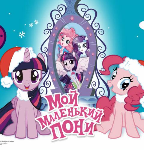 «Мой маленький пони» приглашает детей на новогоднее шоу «Битва за корону»