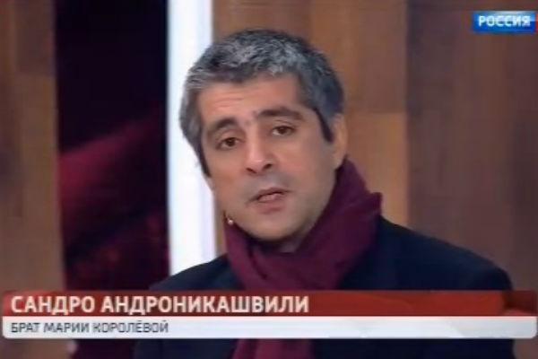 Сандро Андроникашвили