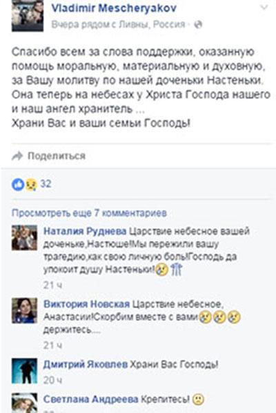 После похорон Насти ее папа Владимир Мещеряков опубликовал обращение ко всем, кто поддержал их семью