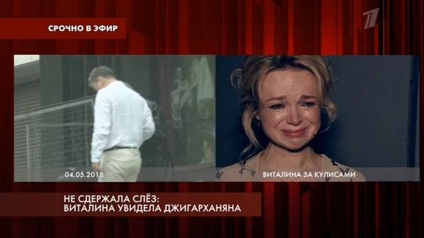 Находясь за кулисами, пианистка продолжила плакать