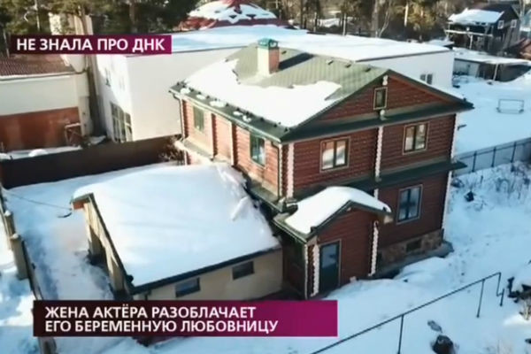 Актер строил дом для семьи