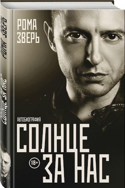Новая книга артиста выйдет в свет в конце августа