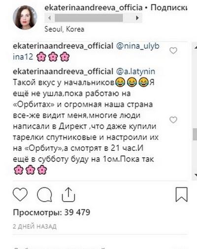 Екатерина Андреева высказалась натему увольнения сПервого канала