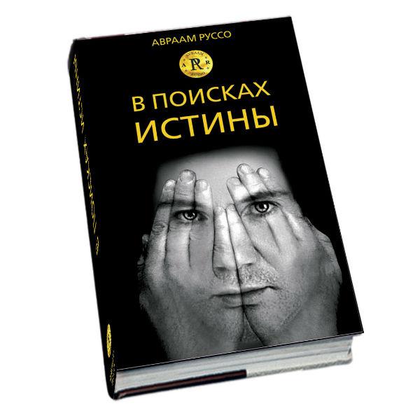 Книга появится на прилавках в сентябре