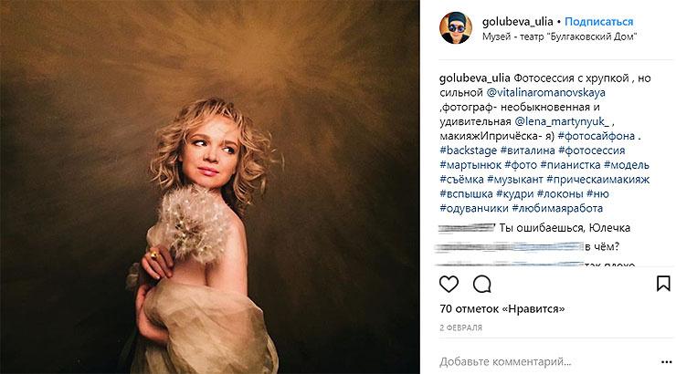 Виталина Цымбалюк-Романовская перевоплотилась в Мадонну