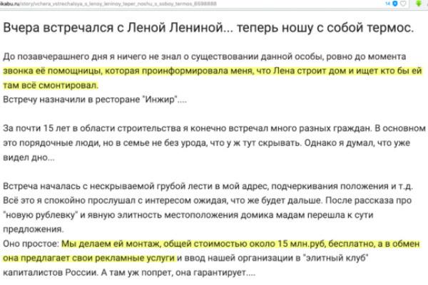 Директор инжиниринговой компании о предложении бартера от Лены Лениной