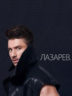 Обложка четвертого студийного альбома Сергея Лазарева