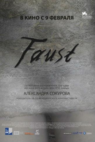 "Постер фильма ""Фауст"""