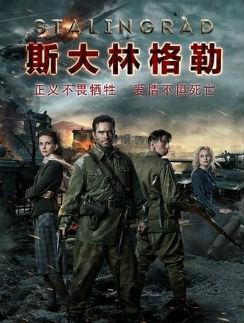 Китайская афиша фильма «Сталинград»