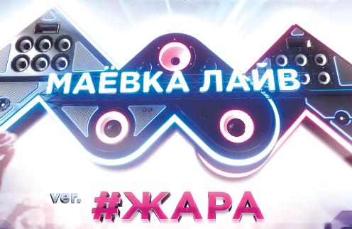 Музыка Первого» приглашает на музыкальный фестиваль «Маёвка Лайв»
