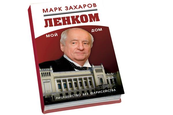 Новая книга Марка Анатольевича в магазинах страны нарасхват