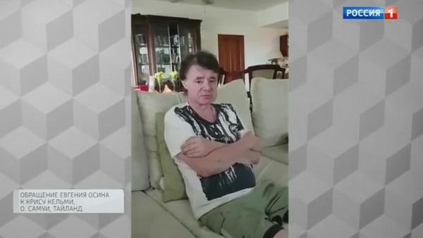 Евгений Осин публично обратился к Крису Кельми