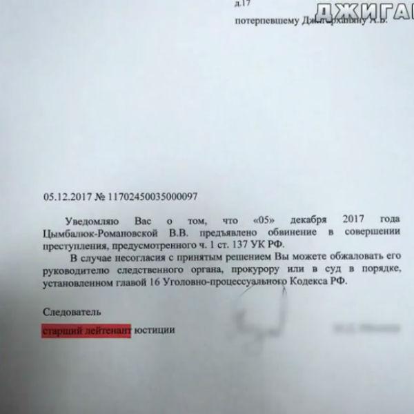 Иск против Цымбалюк-Романовской был подан еще в начале декабря