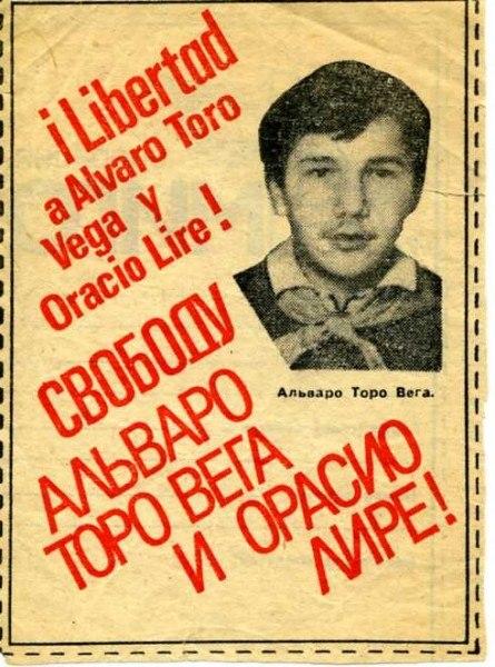 Этот плакат и был опубликован в «Пионерской правде»