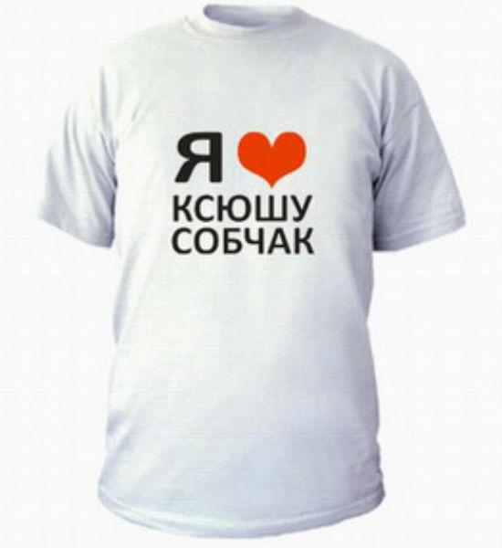 Вот такие футболки заказывают фанаты Собчак