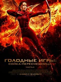 11 ноября состоится премьера фильма «Голодные игры: Сойка-пересмешница. Часть 2»