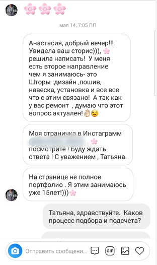 Татьяна сама вышла на связь с Анастасией